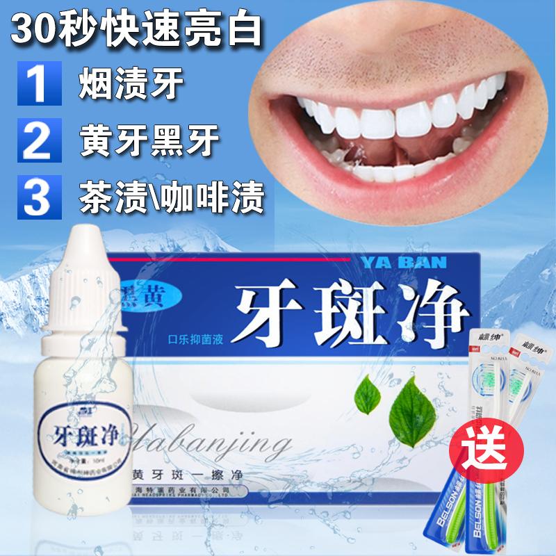 牙素去牙垢去牙渍去烟渍