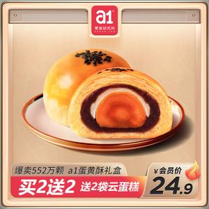 领5元券购买【爆卖552万颗】a1蛋黄酥6枚麻薯