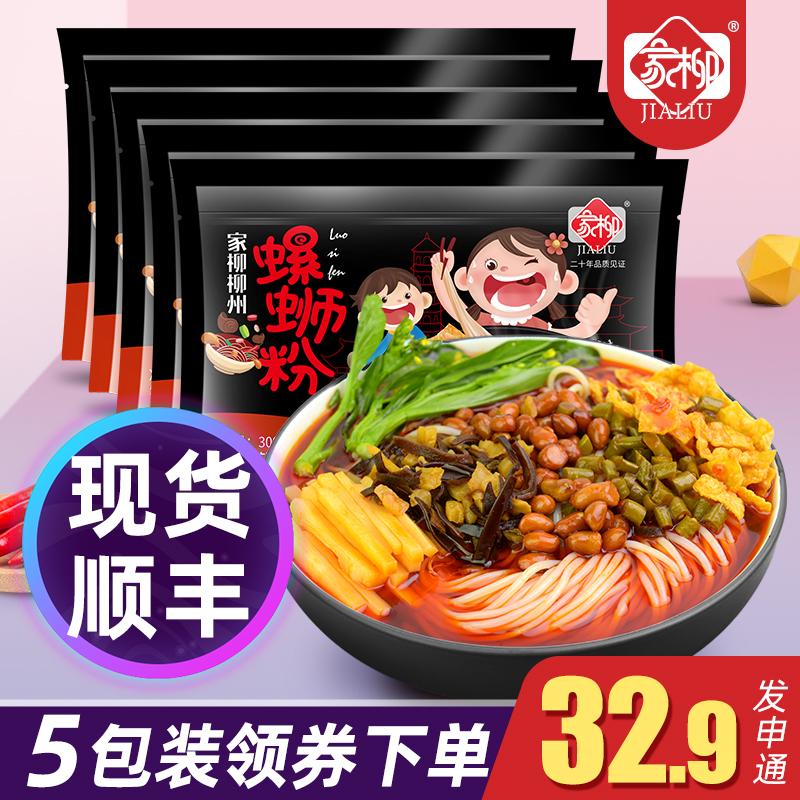 【现货顺丰】柳州螺蛳粉300克5包家柳广西特产正宗螺狮方便酸辣粉图片