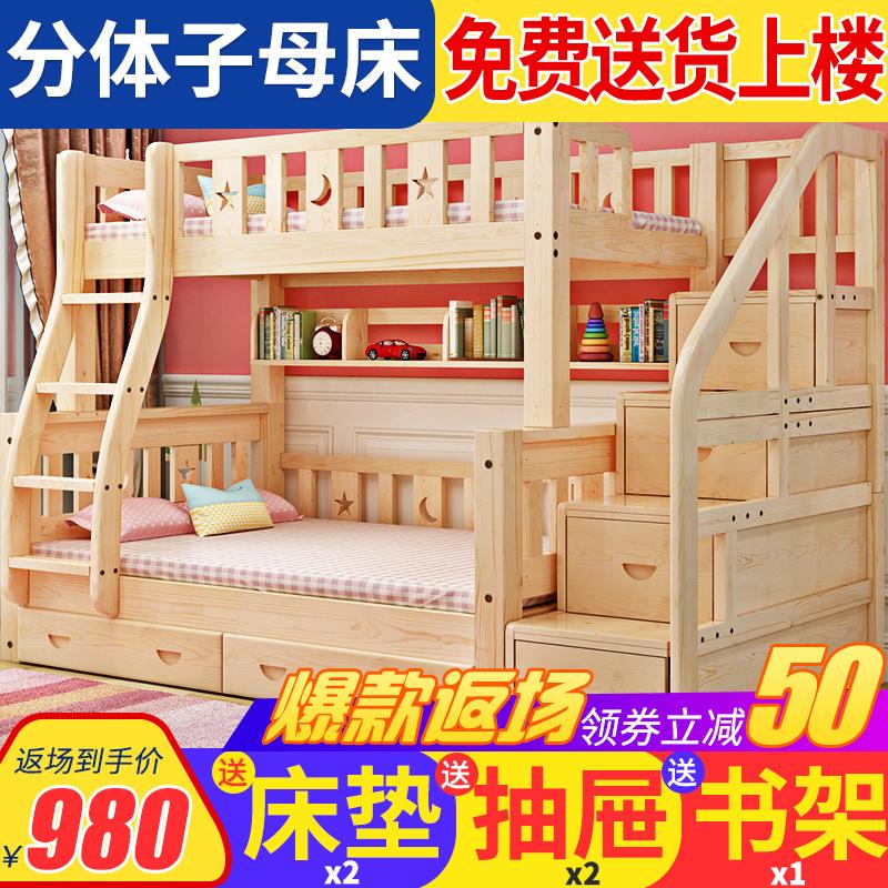 高低床子母床實木床兒童床雙層床母子床組合床上下鋪床成人分體床