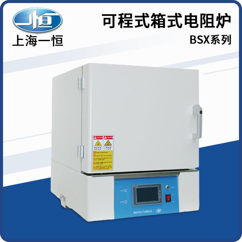 上海一恒 可程式箱式电阻炉 BSX2-2.5-12TP (进口控制器)实验室