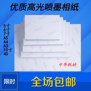 相纸A4喷墨相纸纸115G135G150背胶110G130G140克相纸大头贴彩喷之
