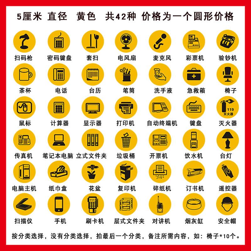 物品定位贴6s定置标签5s标识定位贴桌面物品定位贴5s标签黄色5cm