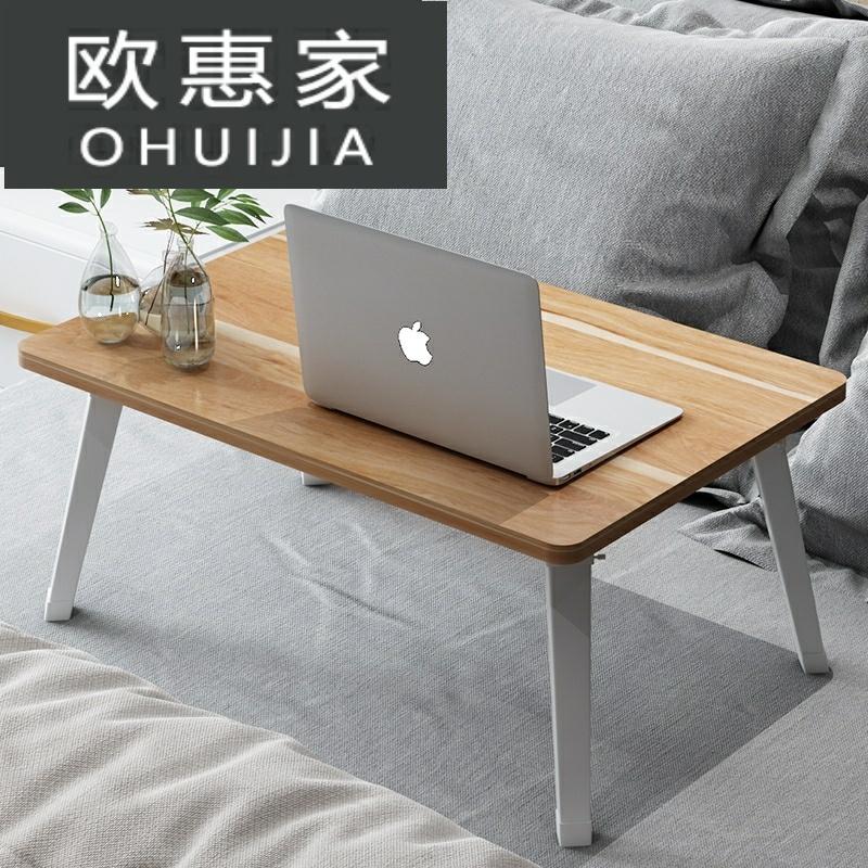 限10000张券欧惠家 床上学习桌电脑学生桌桌折叠小书电脑宿舍笔记本小型桌简