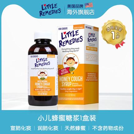 LITTLEREMEDIES小儿蜂蜜糖浆118ml宣肺镇静化痰舒缓咽喉痛