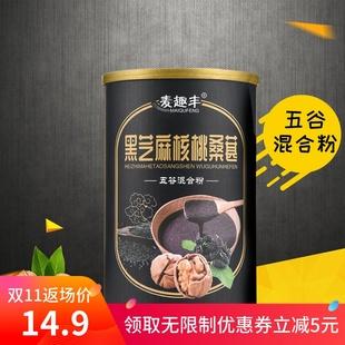 黑芝麻核桃桑葚黑米糊代粉黑豆粉