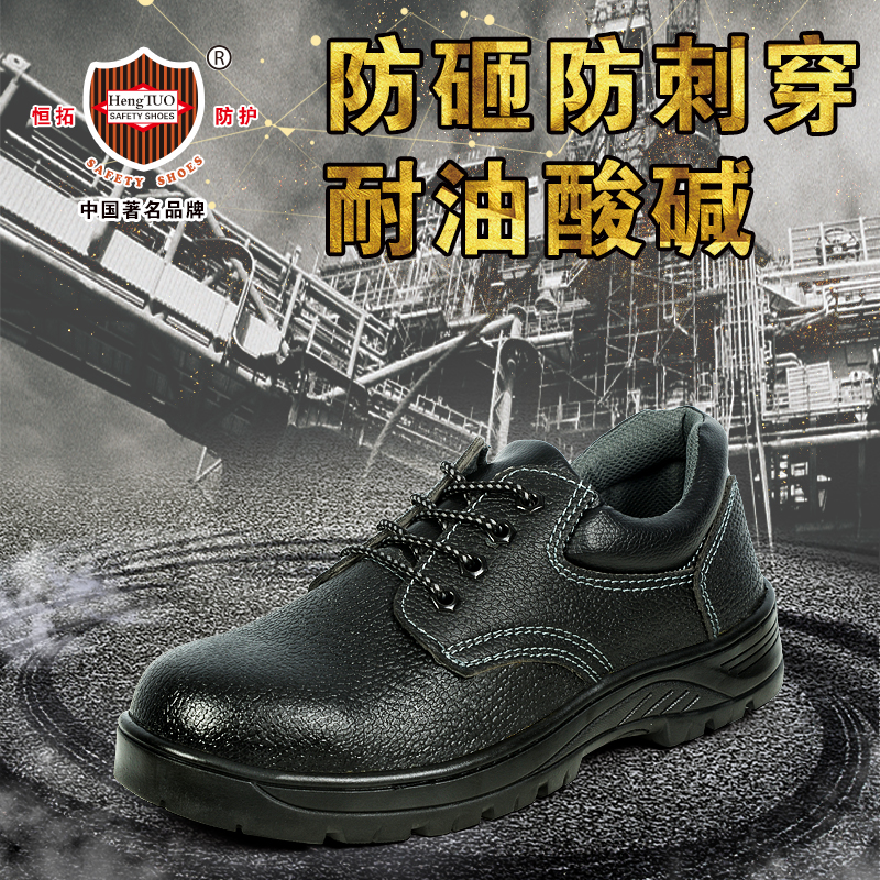Hengtuo labor protection shoes mens anti smashing and anti piercing steel Baotou safety shoes light, odor proof and wear-resistant working shoes for old workers