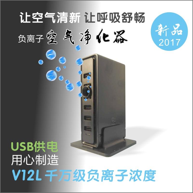 [顺格科技空气净化,氧吧]防二手烟负离子空气净化器除甲醛细菌雾月销量1件仅售58元