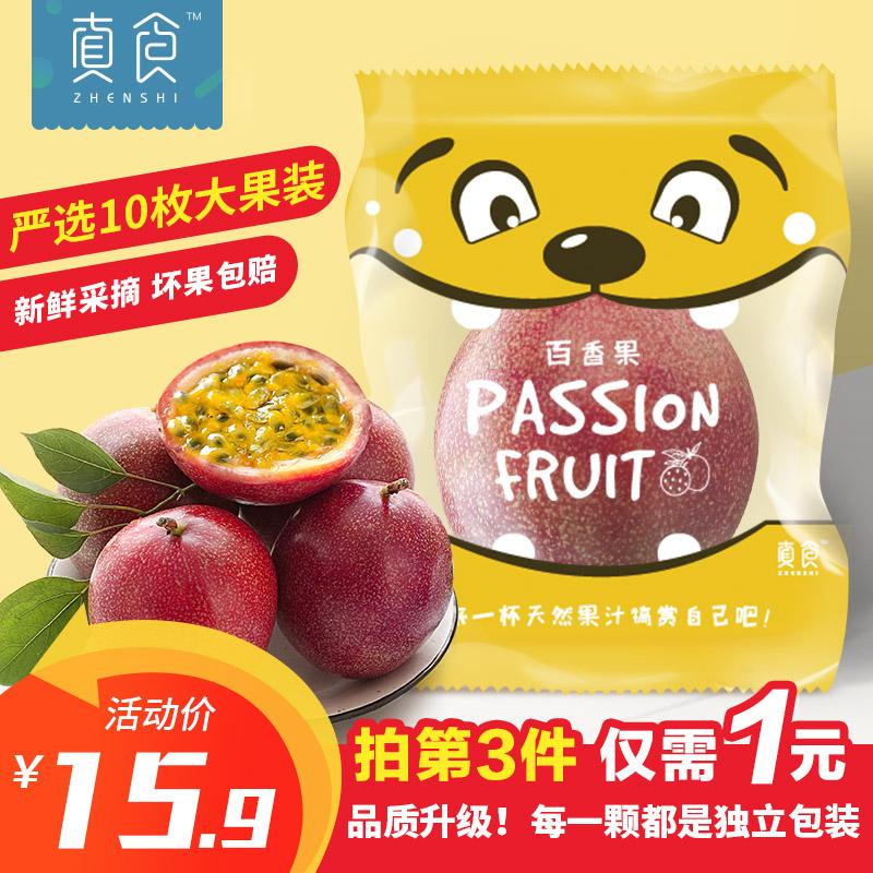 【第3件1元】真食百香果10枚装新鲜鸡蛋果大果当季热带水果整箱6