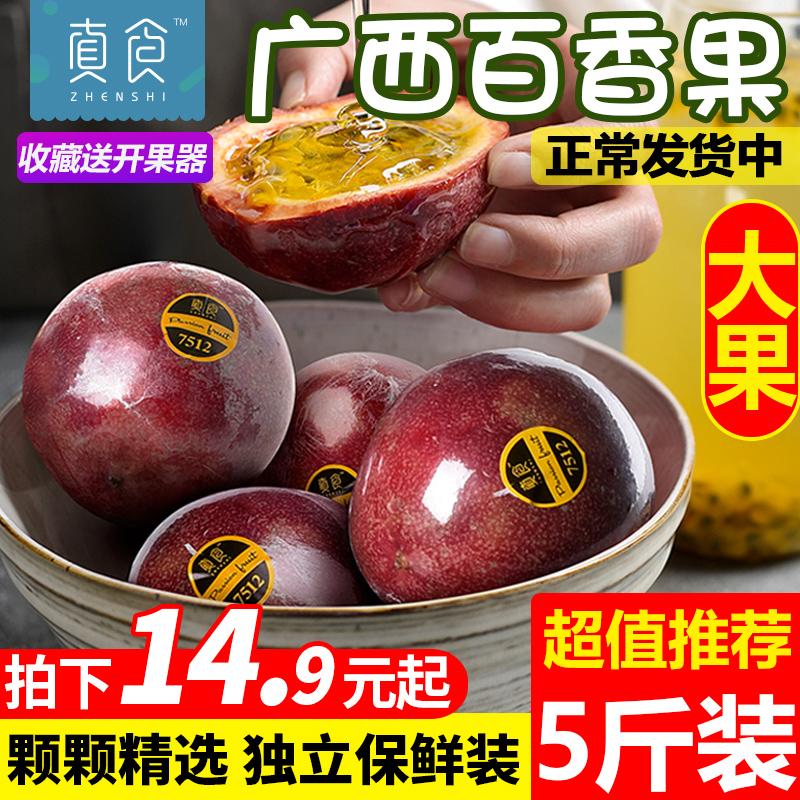 真食广西百香果5斤包邮新鲜整箱特级大果鸡蛋果3一级当季水果10