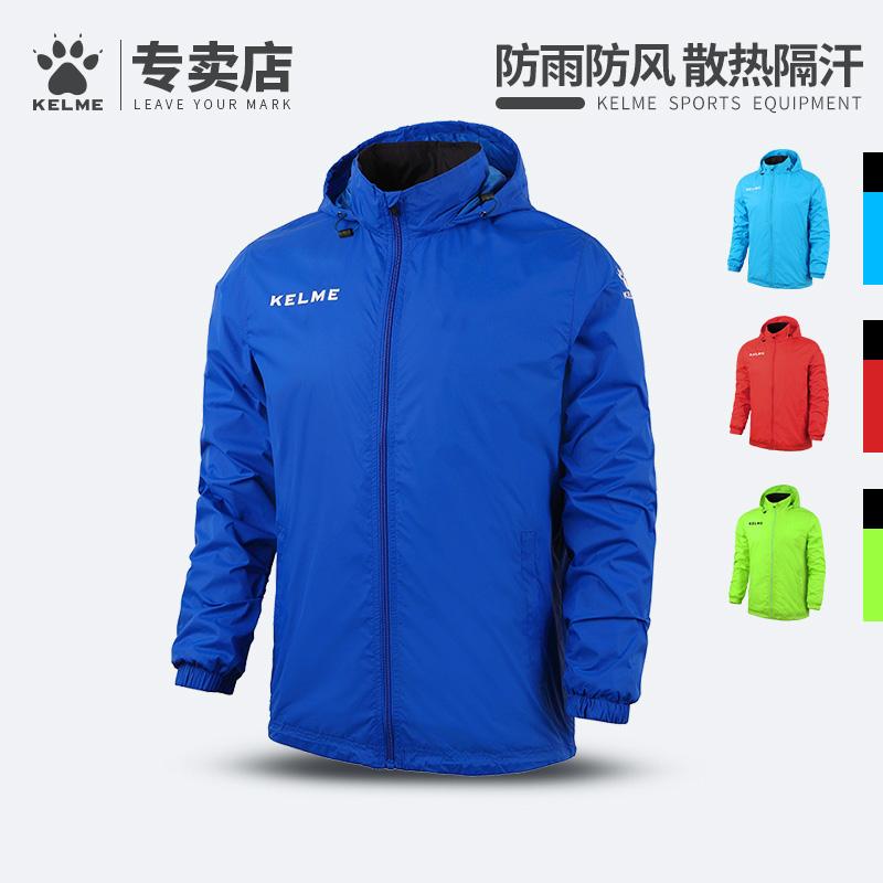 卡爾美外套男風雨衣兒童跑步防風衣zu球組隊服訓練運動風衣KELME