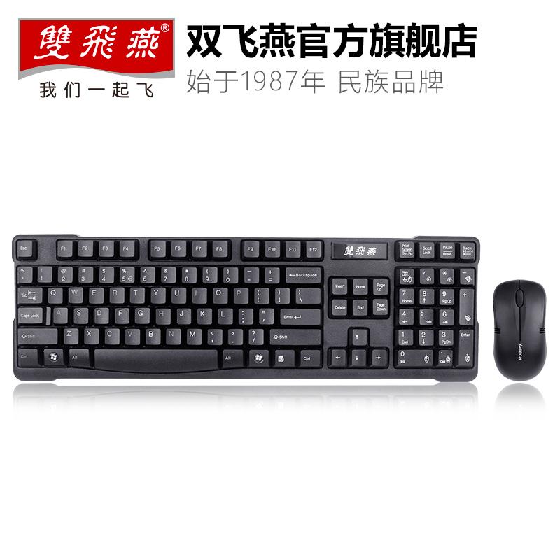 官方直营 双飞燕3200Nusb无线鼠标键盘套装笔记本电脑办公用键鼠