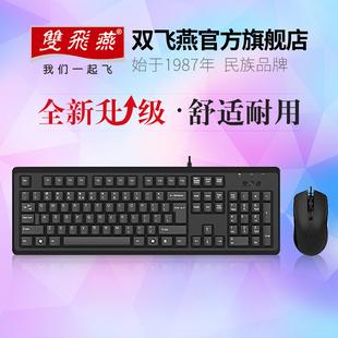 官方直营 双飞燕KR-9276usb有线键盘鼠标套装电脑办公用鼠键套装