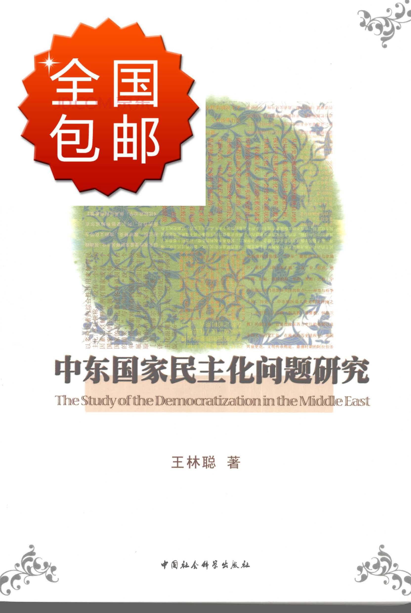 Бесплатная доставка средний восток страна люди господь из проблема исследование исследовать должно быть модель глаз для китай общество может наука больница большой урок название