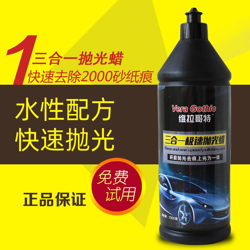 ヴェラゴト自動車漆面三合研磨ワックス鏡面還元剤美容研磨剤上光修復痕