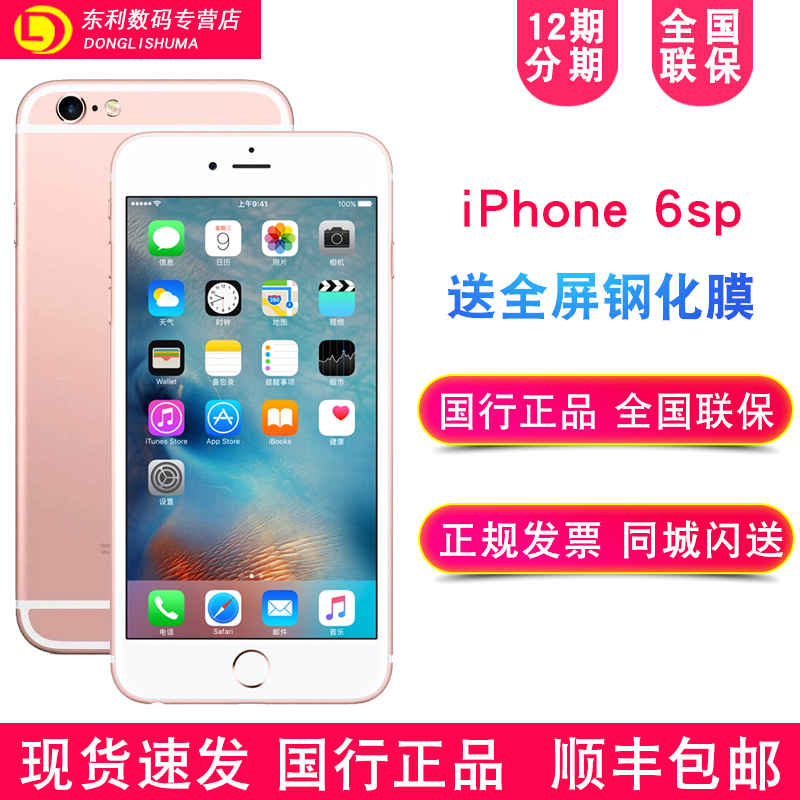 【128G 3258起/送延保Apple/苹果 iPhone 6s Plus 全网通智能6sP苹果手机国行正品iPhone6splus原装未拆封