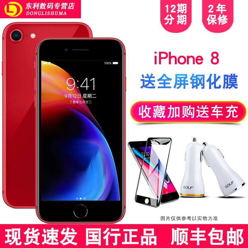 【12期分期】Apple/苹果 iPhone 8 国行全网通智能苹果8 4G智能手机 苹果8 iPhone8全新正品手机