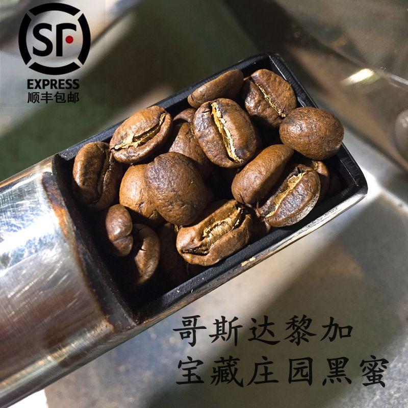 Costa Rica imported coffee beans Rivas people processing farm treasure manor dark honey dark chocolate 227g