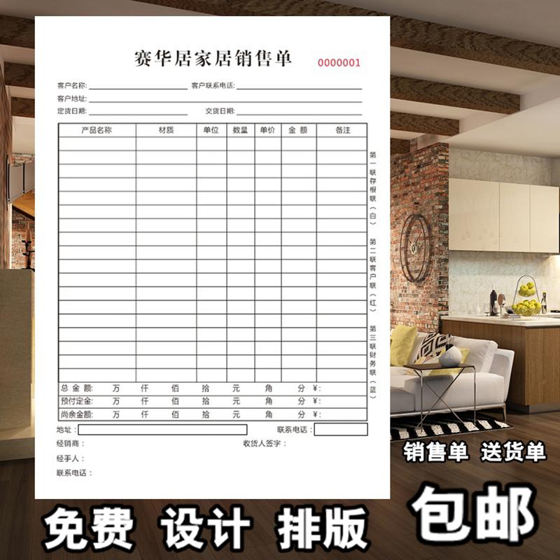 集成单据木板预约单收银单家居地板电器二联吊顶石材结账单购买