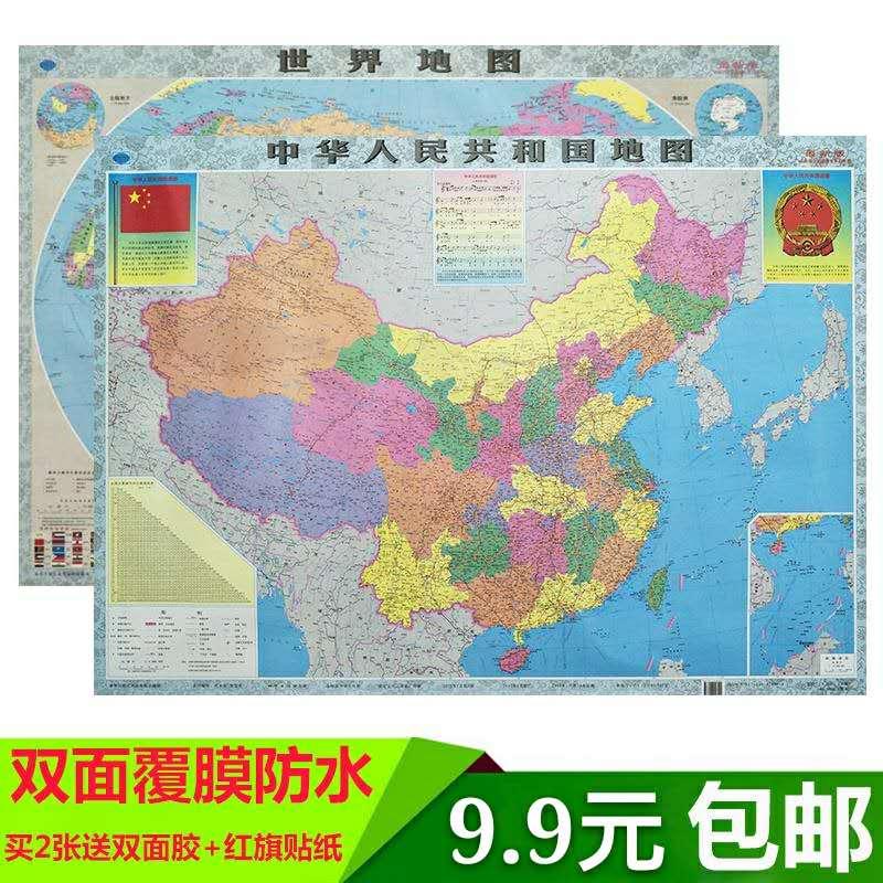 中国世界地图2019全新版学生墙贴