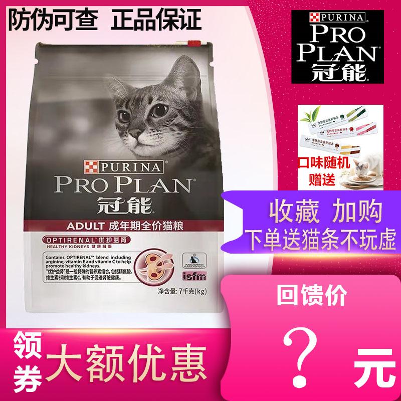 冠能成年猫粮全英短室内干粮宠物猫咪专用大包装密封营养主粮7kg