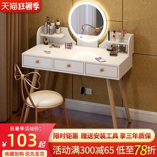 小型梳妆台现代简约卧室小户型收纳柜一体北欧化妆台网红化妆桌子