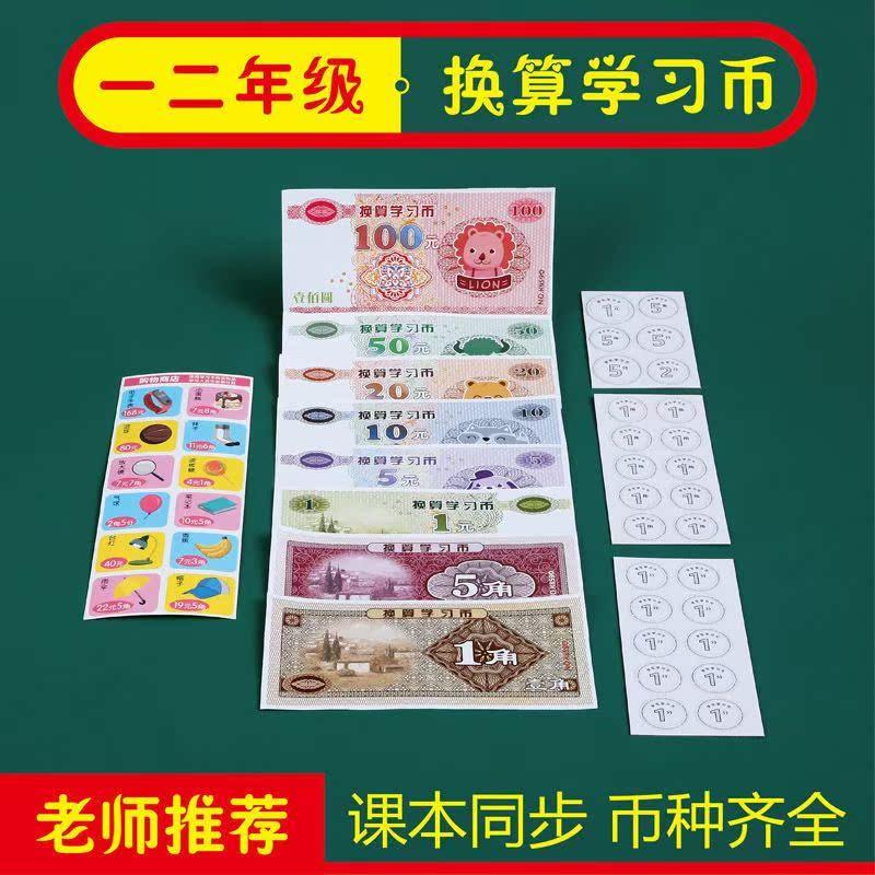 Китайские деньги Артикул 643669451548