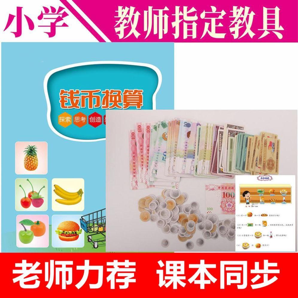 Китайские деньги Артикул 642586218933