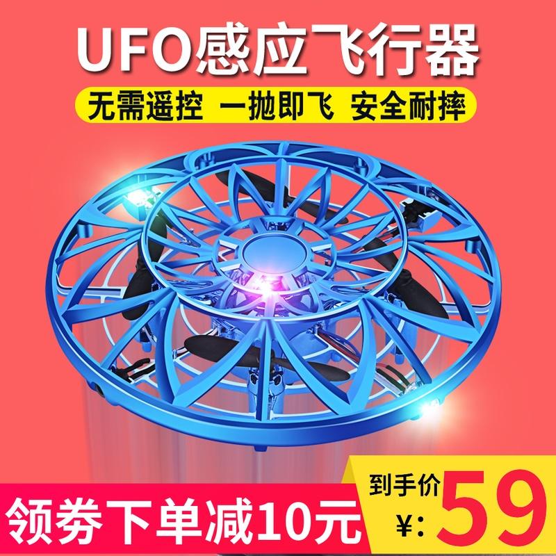 [恒乐儿童玩具电动,亚博备用网址飞机]ufo飞行器迷你四轴无人机手感应悬浮月销量2530件仅售69元