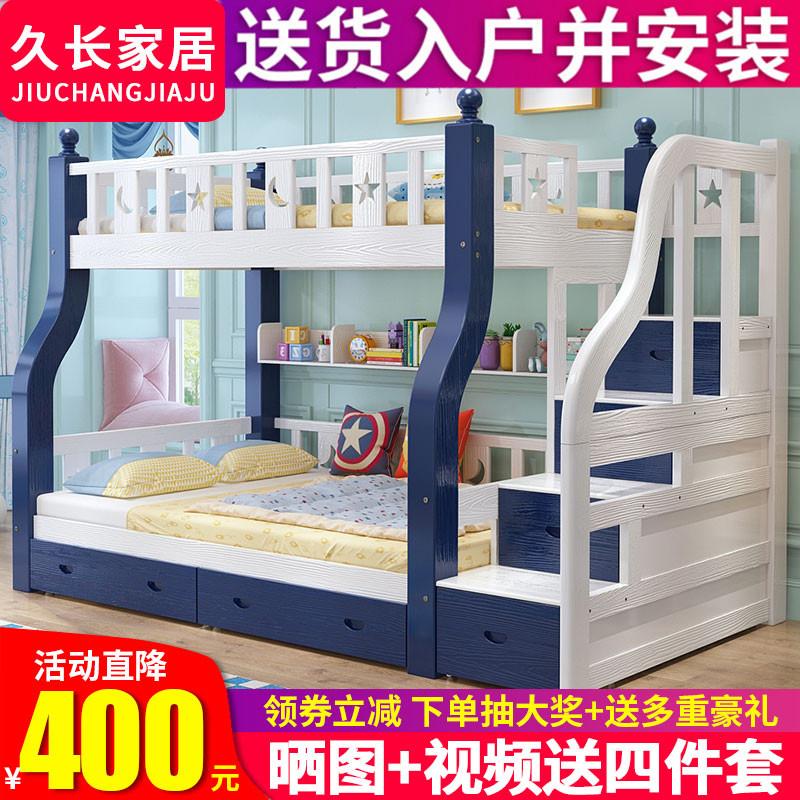 上下床高低床母子床儿童床两层上下铺实木床成人双层床松木子母床