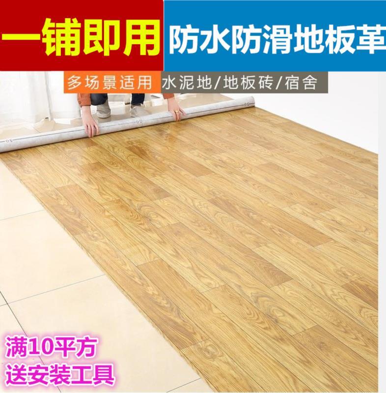 地板革塑料地毯整卷家用满铺厨房地地胶垫天蓝色简易保护垫防滑地限4000张券