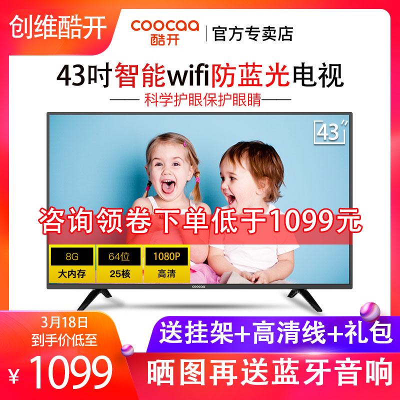 创维43k5c网络wifi智能高清42彩电