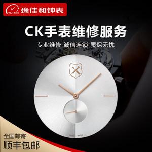 逸佳和CK手表维修服务ck手表换电池ck更换玻璃石英表机芯洗油实体