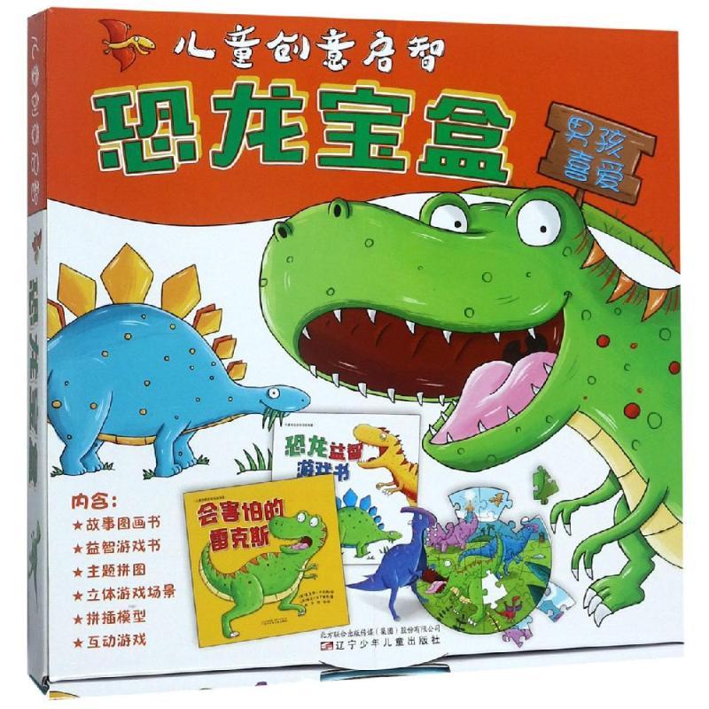 【多区域包邮】儿童创意启智恐龙宝盒 [英]克里斯·杰文斯绘 正版低幼启蒙图书
