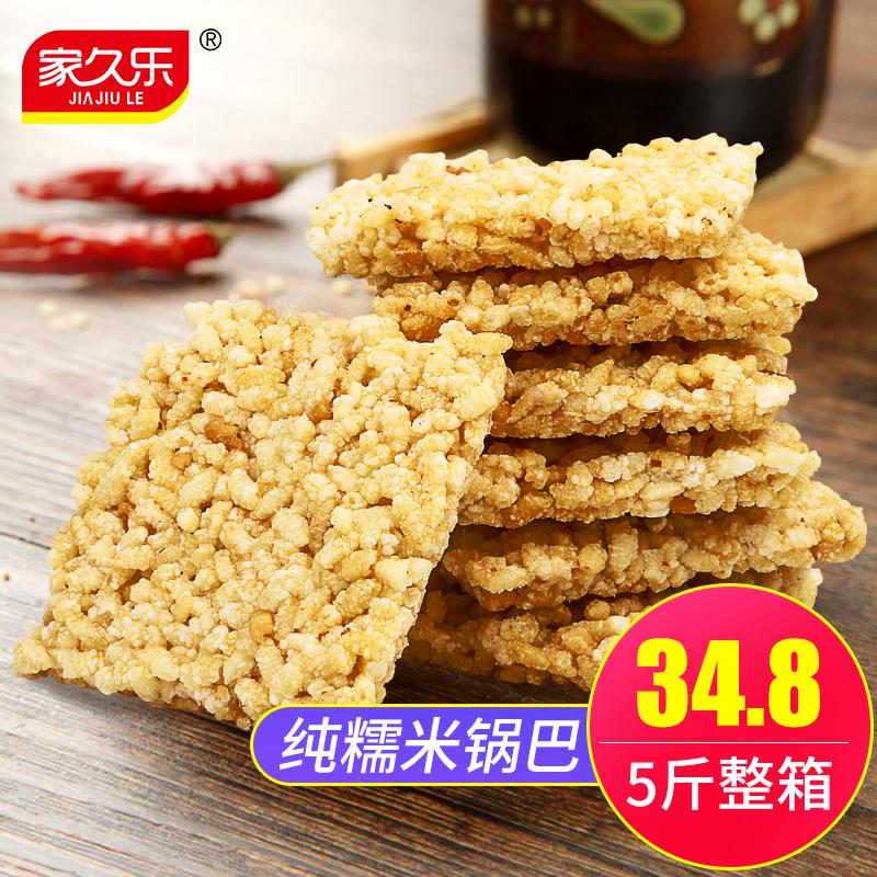 糯米锅巴手工米酥酥安徽特产5斤整箱批发休闲食品包邮零食 散装