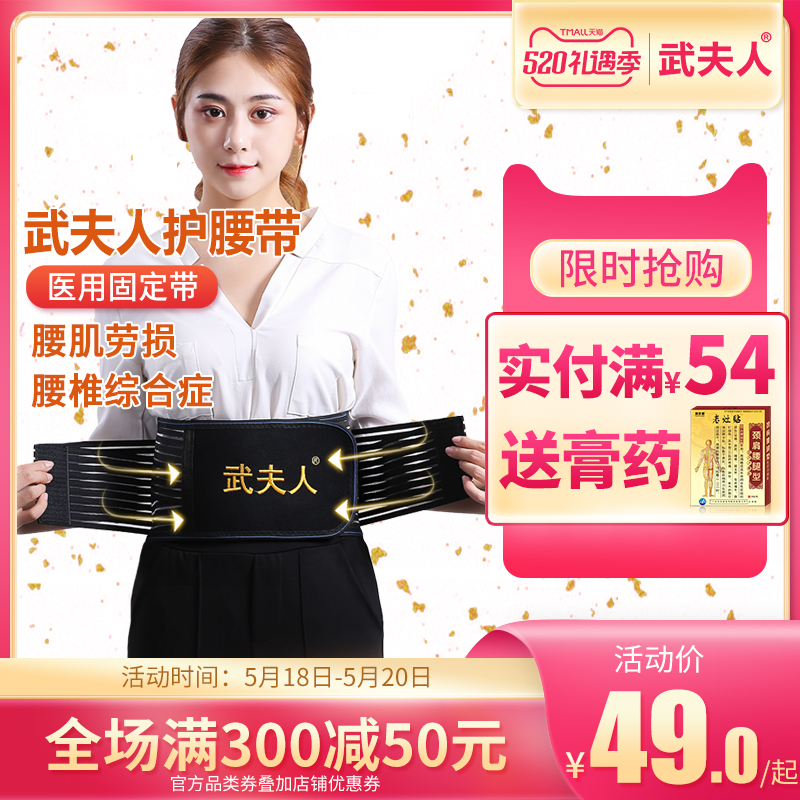 Lady Wu belt protector for lumbar disc herniation and lumbar muscle strain treatment device