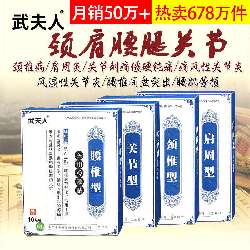 Lady Wu cervical periarthritis synovitis, lumbar muscle strain, hyperosteogeny plaster, lumbar disc herniation plaster
