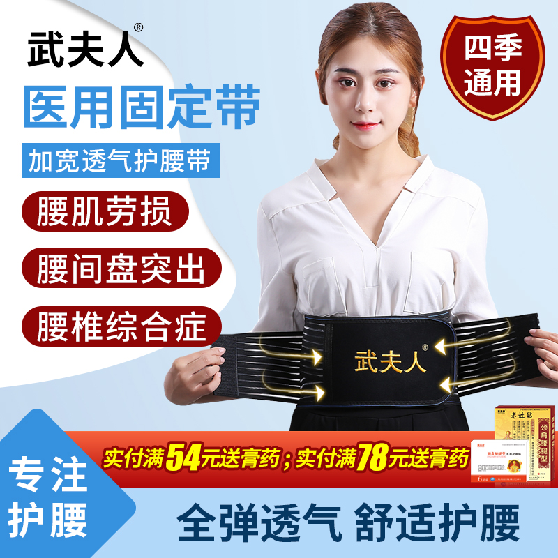 Lady Wus waist belt lumbar disc protrusion lumbar muscle strain treatment device