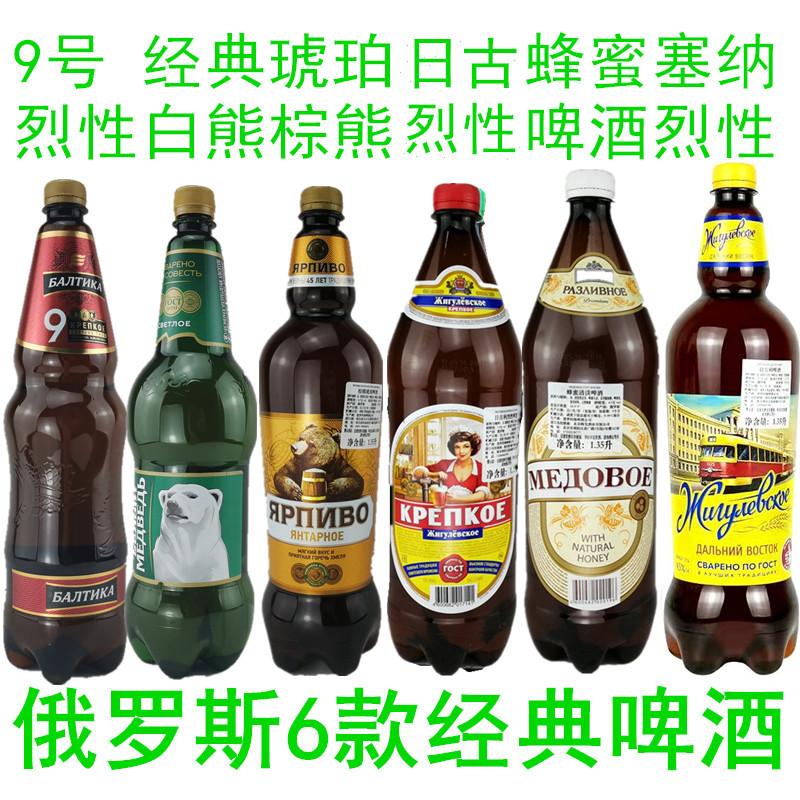 6桶俄罗斯原装进口黄啤酒9号帆船黑啤琥珀桶装蜂蜜日古利大白熊图