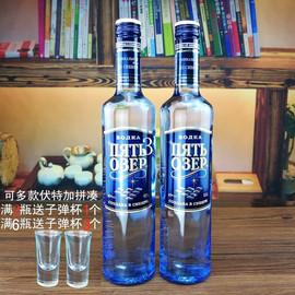 500ml*2瓶原装进口俄罗斯五湖伏特加 烈性白酒洋酒酒吧鸡尾酒正品