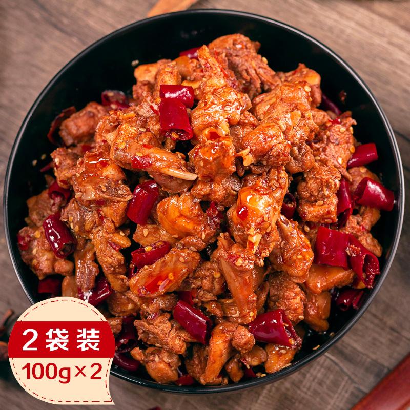 麻爪爪 冷吃兔肉四川香辣100g*2重庆特产小吃零食卤肉即食麻辣味