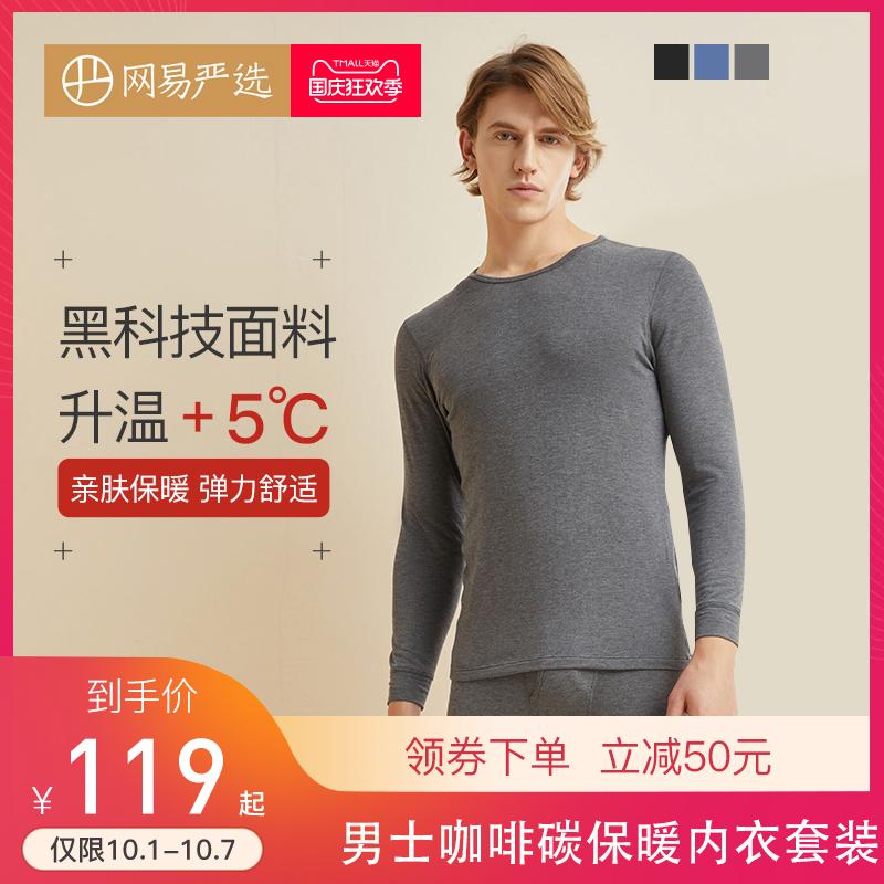 网易严选男式咖啡碳保暖内衣男士秋衣裤毛衫打底保暖内衣套装冬季