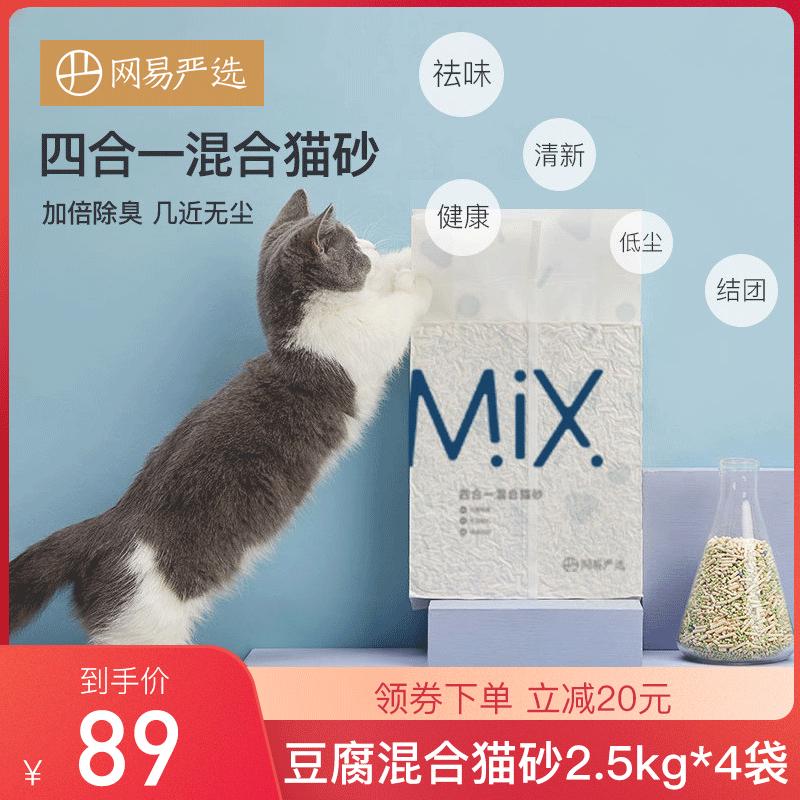 网易严选除臭无尘2.5 kg*4豆腐砂