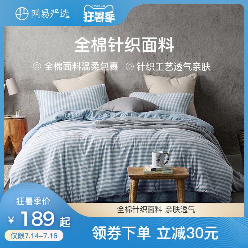 网易严选四件套新疆棉床上用品学生纯棉床单被罩三件套全棉被套