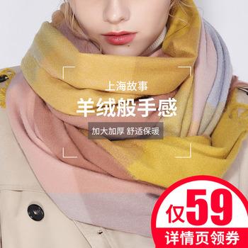 上海故事围巾女士春秋冬季仿羊毛羊绒韩版百搭黄色格子网红款薄款