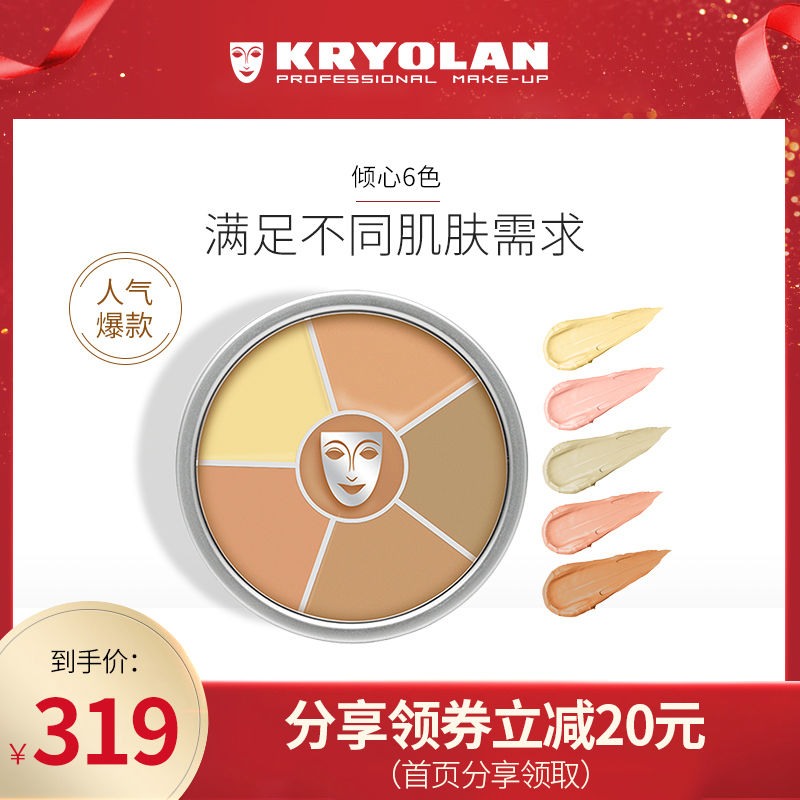 KRYOLAN German mask concealer, six color concealer, phantom of the opera tattoo, cover the black eye socket.