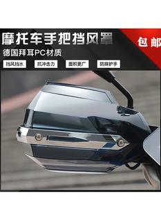 生林摩托车把手挡风板电动车护手罩加大加宽防摔通用改装配件