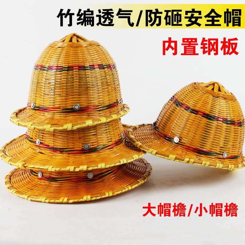 Baoyou duck tongue bamboo safety helmet, steel roof, summer breathable bamboo hat, small edge rattan hat, railway construction helmet