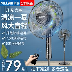 美菱家用落地扇强力小型大风立式遥控卧室省电静音节能宿舍电风扇