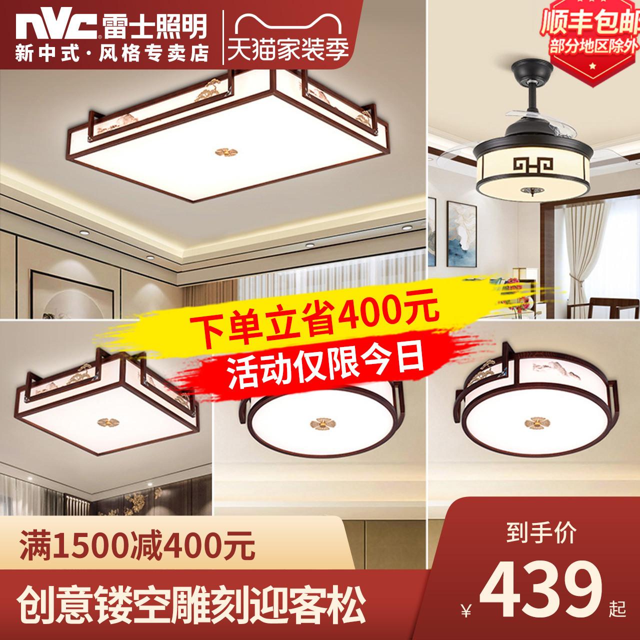雷士照明LED现代新中式古典禅意木艺客厅吸顶灯简约卧室灯具灯饰